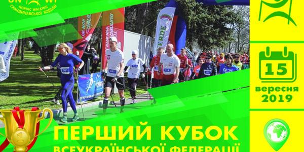 Афиша_кубок