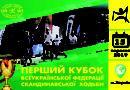 Кубок Федерации 2019,  г. Харьков, 15 сентября!