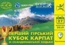 """The First Mountain Carpathian Cup"" with a Scandinavian walk, October 27, Bukovitsa!"