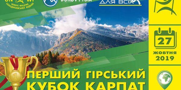 afisha Gornyy kubok Karpat