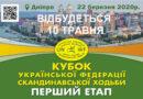 ПЕРЕНОС ДАТЫ! Первый этап «Кубка Федерации — 2020» , 22 марта, Днепр!