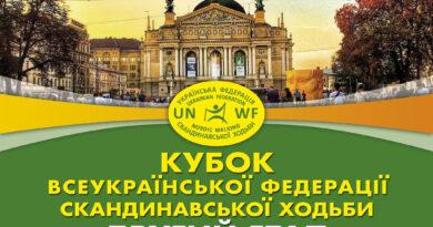 Второй Этап Кубка Федерации —  UNWF по скандинавской ходьбе, г. Львов, 26 апреля 2020.