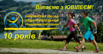 To the partner of the Federation – Persian School of Nordic Walking – 10 Rocks!