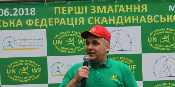 президент на Перших змаганнях